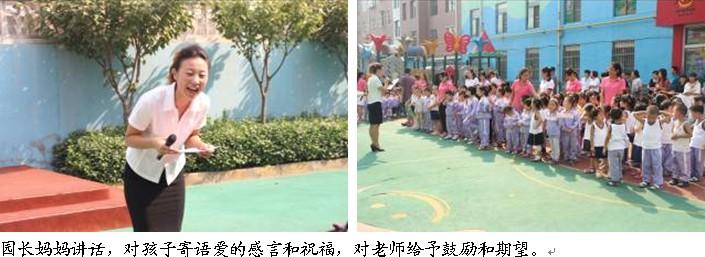 新东方幼儿园2013年升班仪式